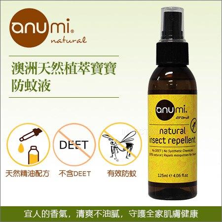 ✿蟲寶寶✿【澳洲anumi】有效防蚊 不黏膩 天然植萃防蚊液