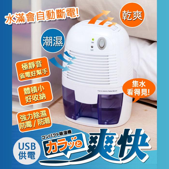 usb靜音省電高效能迷你除濕機