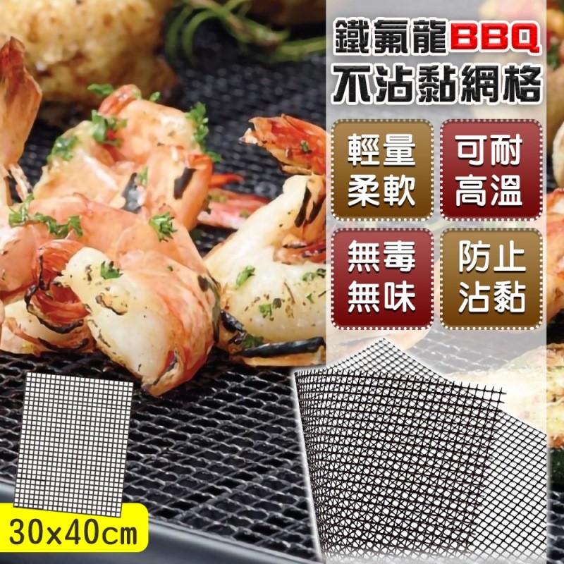 烤肉必備-鐵氟龍bbq不沾黏網格烤肉網