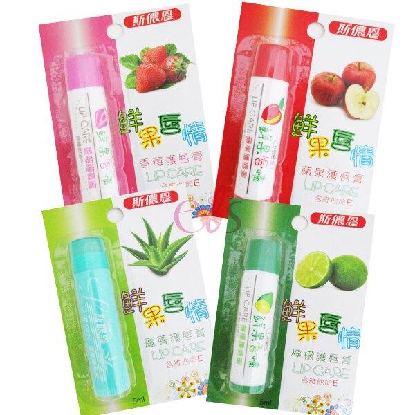 斯儂恩 護唇膏 蘆薈/蘋果/檸檬/香莓 四款供選 5ml ☆艾莉莎ELS☆