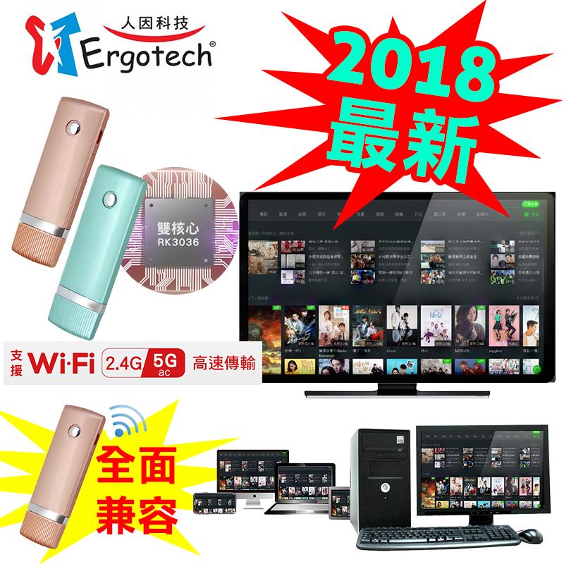 Ergotech 人因科技 MD3080U 2.4G/5G 雙模無線影音分享棒 免切換 全面兼容 PC桌機傳輸 同屏 無線HDMI 電視棒/分享器/無線影音傳輸/電視好棒/TIS購物館