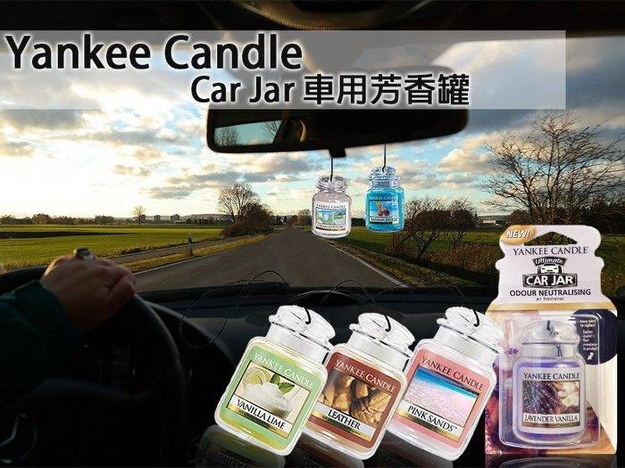 【彤彤小舖】Yankee Candles 車用芳香瓶 車用芳香吊飾系列 一入裝 原裝平行進口