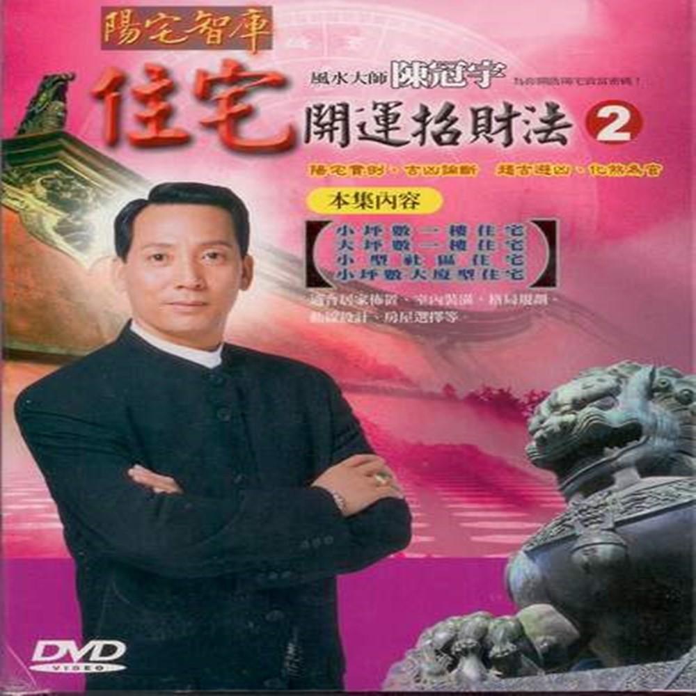 陳冠宇 住宅開運招財法(第二集) dvd