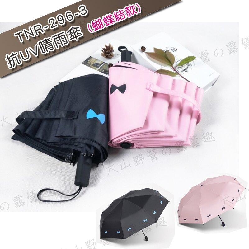 【露營趣】TNR-296-3 蝴蝶結款 黑膠抗UV晴雨傘 雨傘 摺疊傘 輕便傘 三折傘