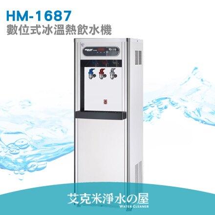 HAOHSING豪星牌-數位式冰溫熱飲水機HM-1687 (採熱交換系統 不會喝到生水)~免費安裝~