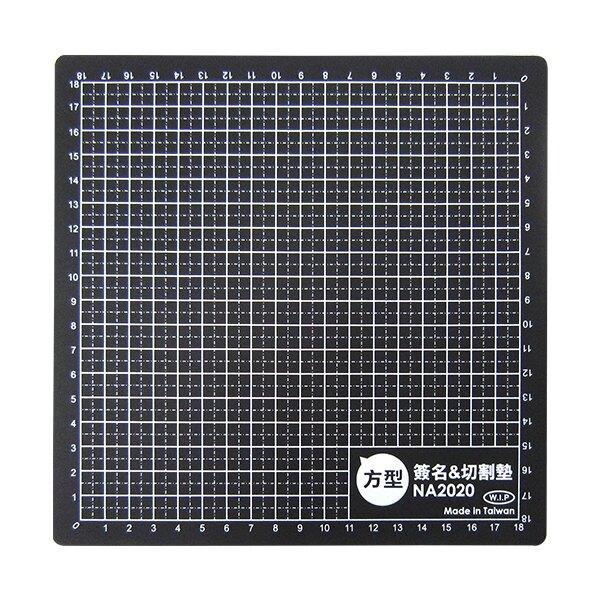 方型黑色切割板 簽名墊 20x20CM