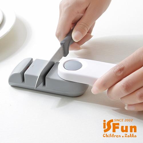 iSFun 餐廚幫手 雙槽安全多功能磨刀石器