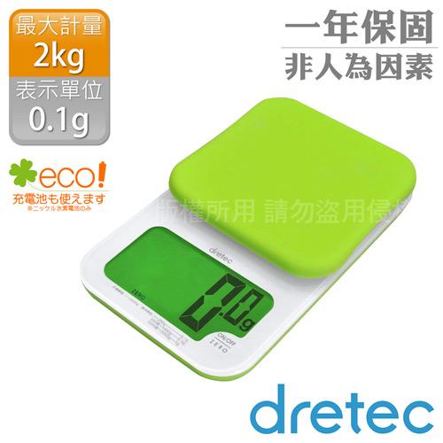 【dretec】「戴卡」超大螢幕微量LED廚房料理電子秤(2kg)-綠色