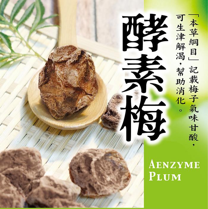 惠香 酵素梅 生津解渴 幫助消化的好梅 健康纖食感