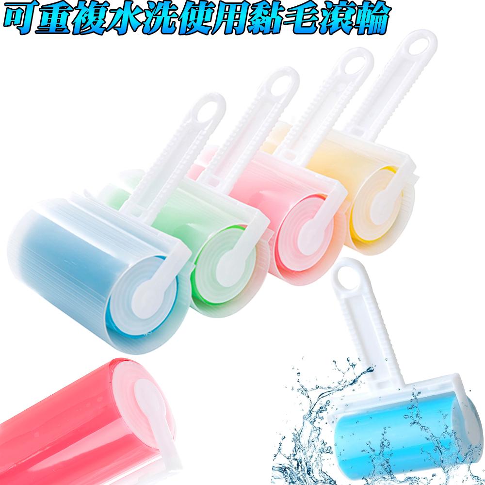 水洗可重複使用黏毛滾輪