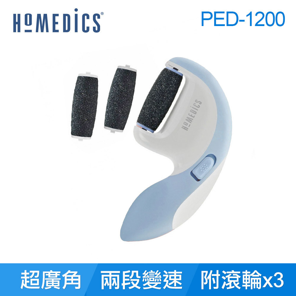 美國 homedics 電動去腳皮/硬皮機 (藍色)