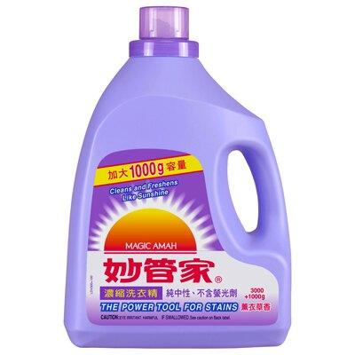 【史代新文具】妙管家 4000g 薰衣草香 濃縮洗衣精