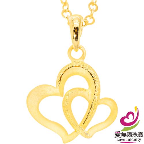 [ 愛無限珠寶金坊 ] 0.57 錢 - 愛相伴- 黃金吊墜 999.9