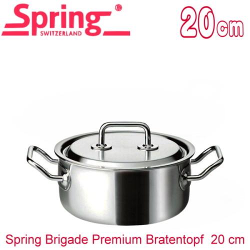 瑞士spring尊爵系列雙耳低身複合金湯鍋(20cm)1550-20
