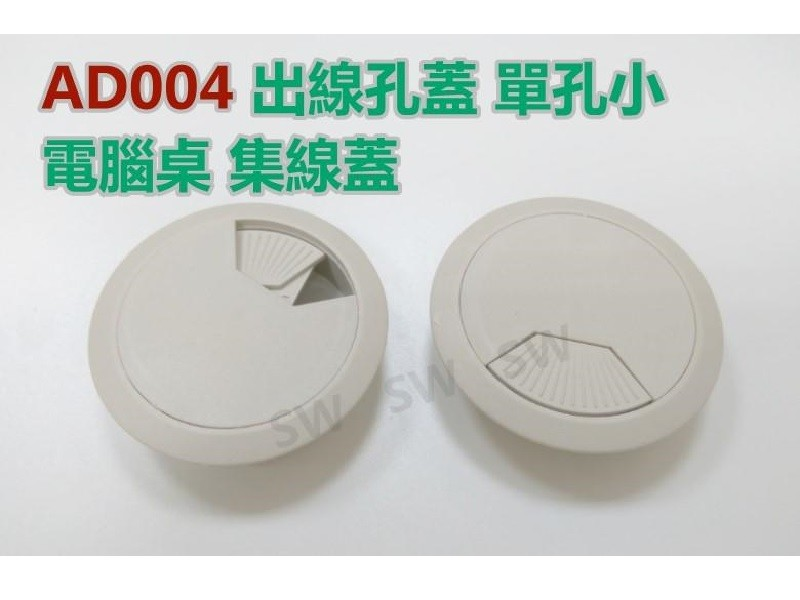 ad004灰白單孔小 63/52mm 出線孔蓋4入售電腦桌 集線蓋 集線器 塑膠圓形出線孔