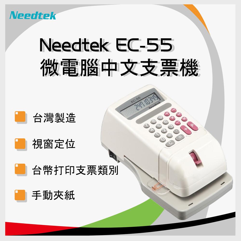 原廠needtek 優利達 微電腦視窗ec-55中文支票機 - 國字大寫 ec55