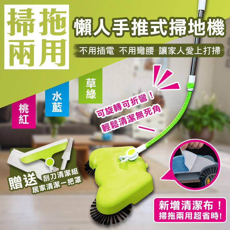 第二代掃拖兩用360度懶人手推式掃地機