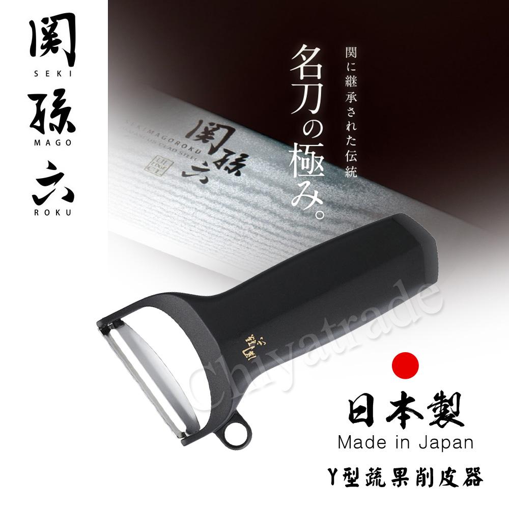 【日本貝印KAI】日本製-關孫六 Y型 好握式 蔬果削皮器 去皮刀 輕巧款 (時尚黑)