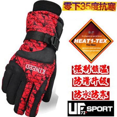 【UF72】 紅立方 UF-1301 HEAT1-TEX保暖纖維滑雪手套(升級版) 戶外 滑雪 防潑水 防風 止滑