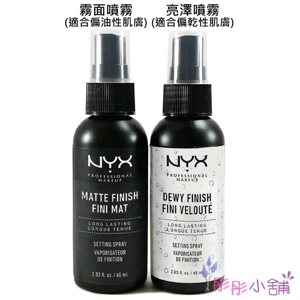 【彤彤小舖】美國彩妝 NYX Make up setting spray 專業後台光感 / 霧感 定妝噴霧 60ml / 18ml