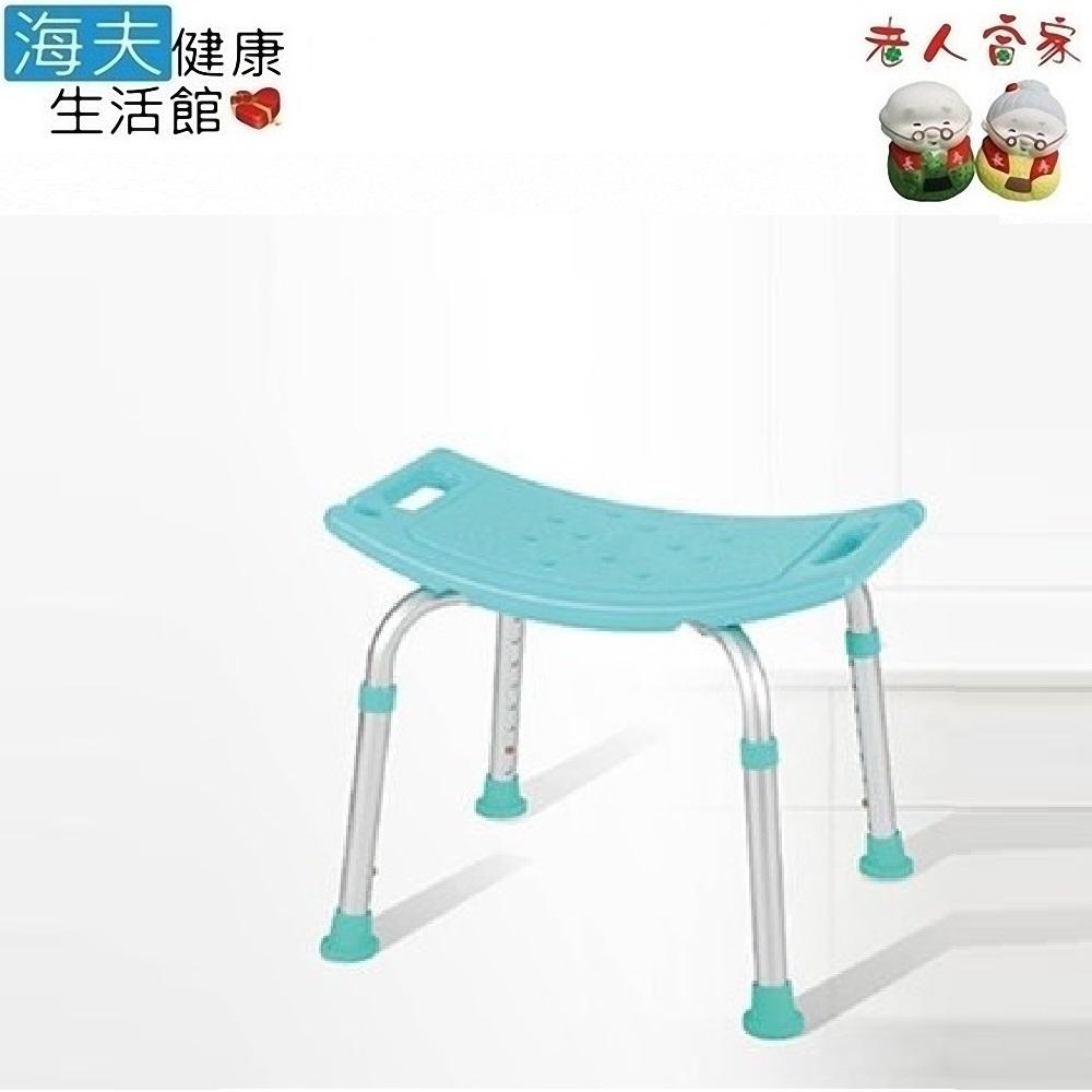 【老人當家 海夫】護立康 舒適洗澡椅(無背)