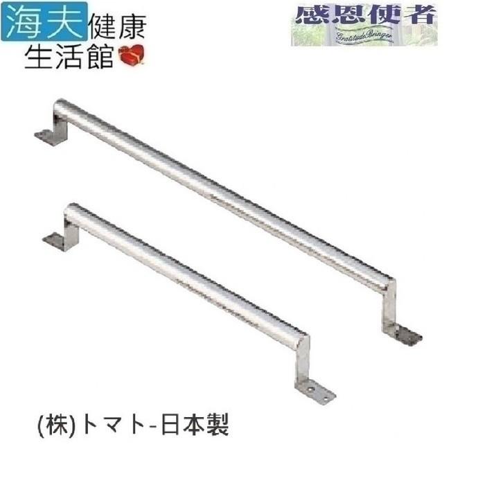 海夫健康生活館扶手 不鏽鋼安全扶手 40cm/50cm 日本製 (r0218)