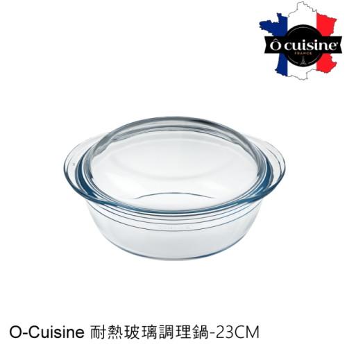 法國o cuisine歐酷新烘焙-百年工藝耐熱玻璃調理鍋23cm