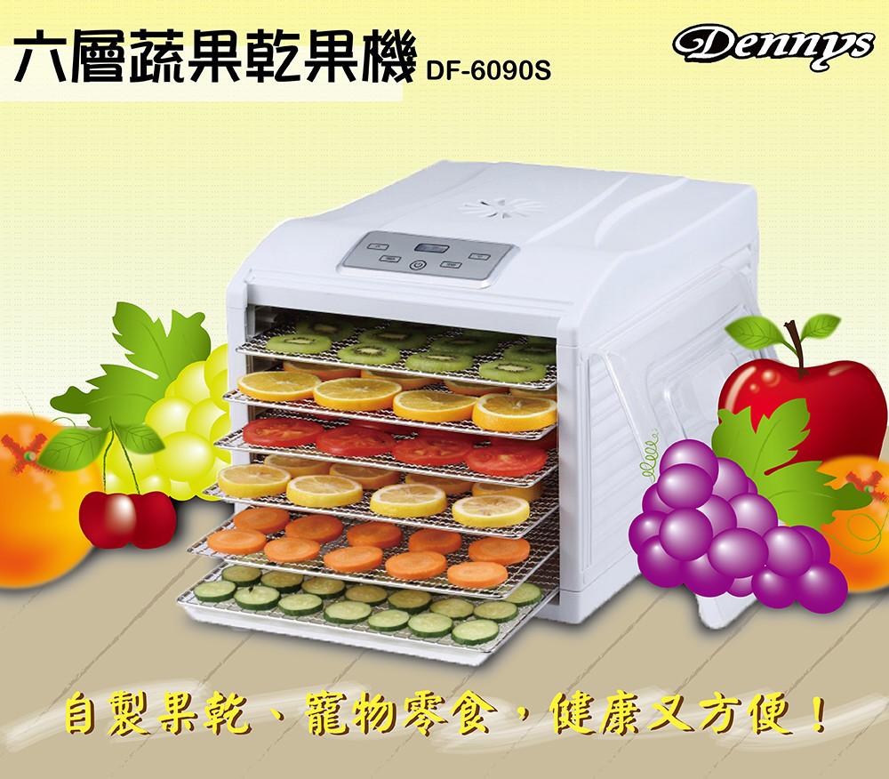 dennys微電腦定時多段溫控蔬果烘乾機(df-6090s)