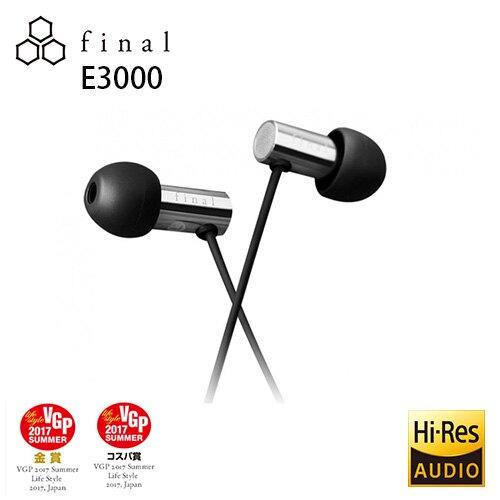 日本 Final Audio E3000 (贈硬殼收納盒+附原廠收納袋) 耳道式耳機 公司貨兩年保固