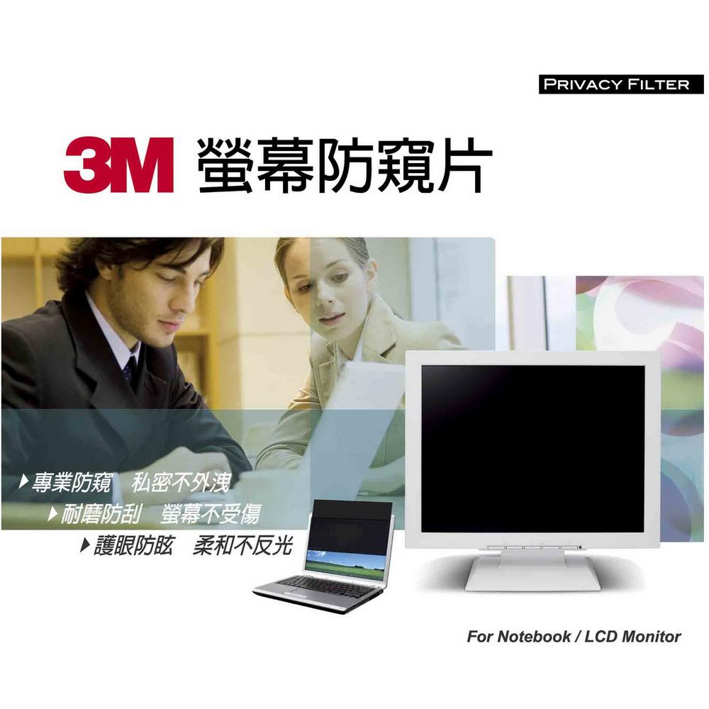 3M 螢幕防窺片 21.6吋W 16:10 寬螢幕用 290*464mm