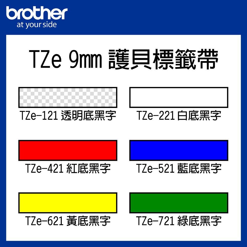 超值6入任選色brother 原廠 tze標籤帶 寬度9mm