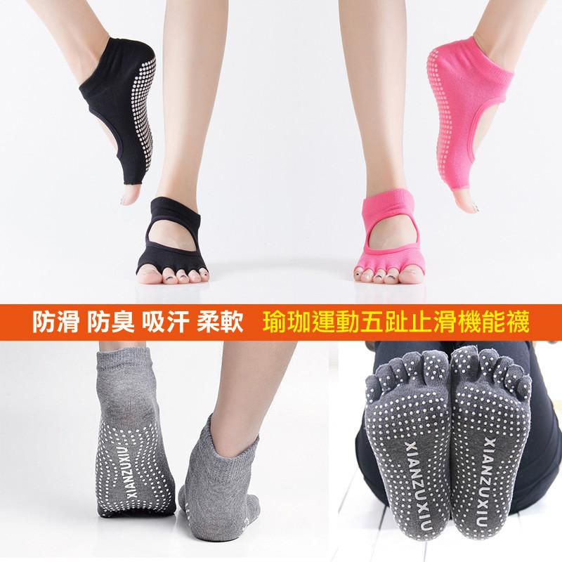 瑜珈運動襪(止滑襪/五指襪/瑜珈襪)