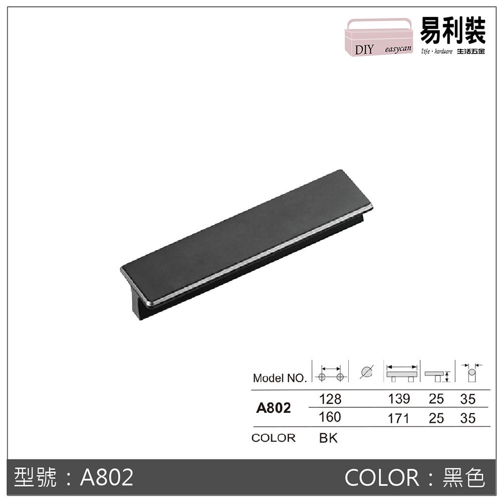 a802(160mm) 現代黑色拉手 櫥櫃把手 抽屜取手 門鈕 雙孔
