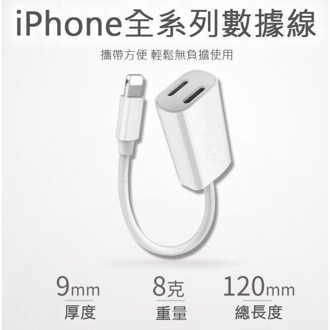 i8 i7雙轉接頭 支援通話 充電 聽歌 雙Lightning轉接頭蘋果7耳機轉接通話iPhoneX分線器【A0923】