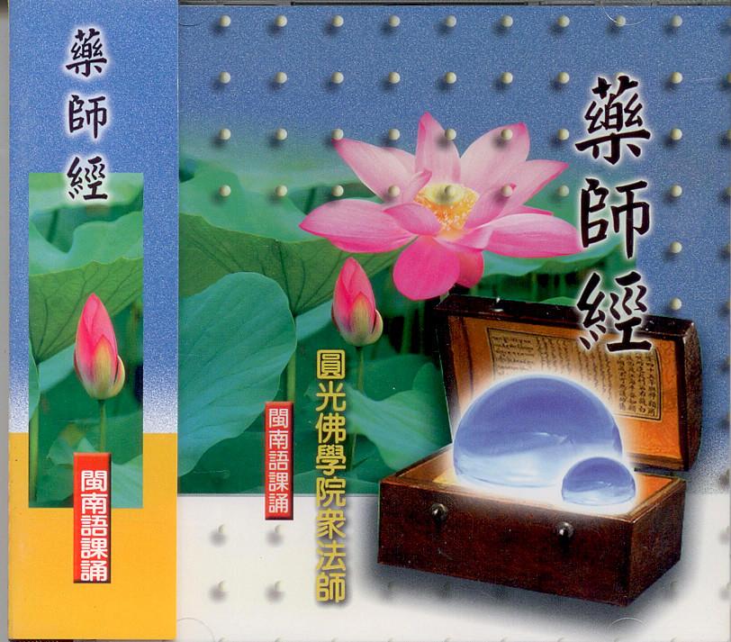 33008 藥師經 閩南語課誦 / cd