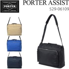 吉田カバン PORTER ASSIST SHOULDER BAG (529-06109) ポーター アシスト ショルダーバッグ 日本製
