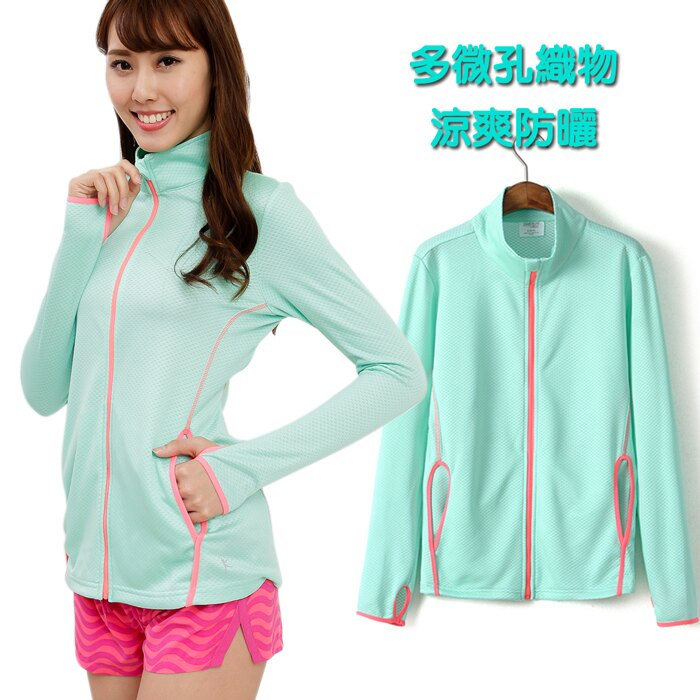 防曬外套-美國品牌 女款多微孔亮麗涼感外套 (C4414 淡綠)【戶外趣】