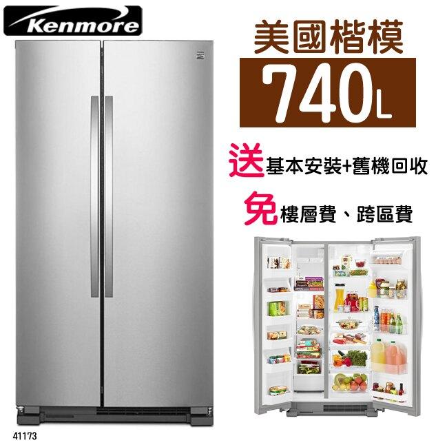 【美國 楷模Kenmore】【送美國Cuisinart不沾煎鍋24cm】740L 對開門冰箱-不鏽鋼 (41173)