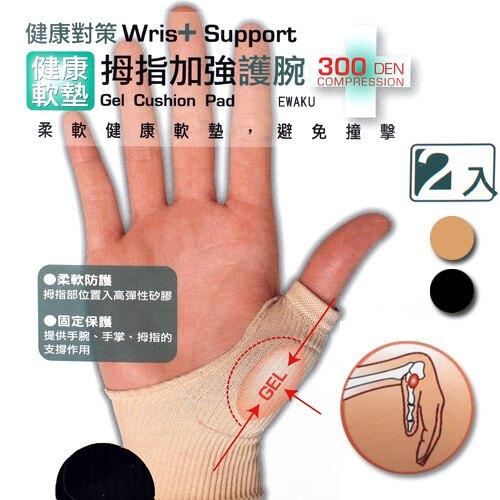 健康對策 300D 健康軟墊姆指加強護腕 2入 台灣製 蒂巴蕾