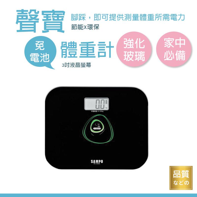 免電池 聲寶  體重計 bf-l1802ml 旅行 出國 秤重計