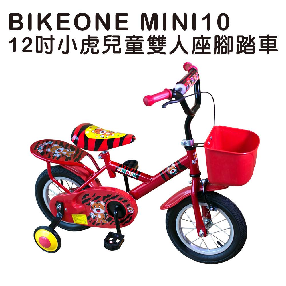 bikeone mini10 12吋小虎兒童雙人座腳踏車(附輔助輪) 流線感設計把手坐墊可調