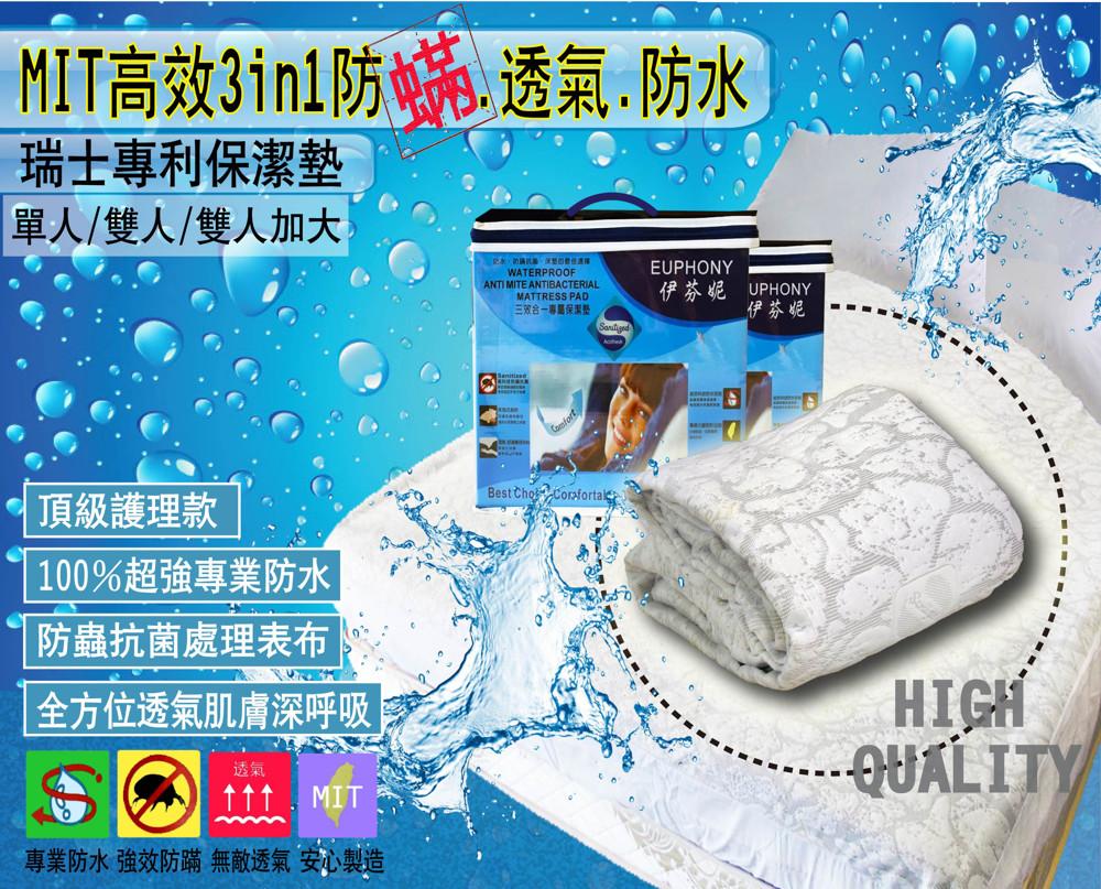 柔瑟家居3.5尺瑞士專利護理級100%防水保潔墊