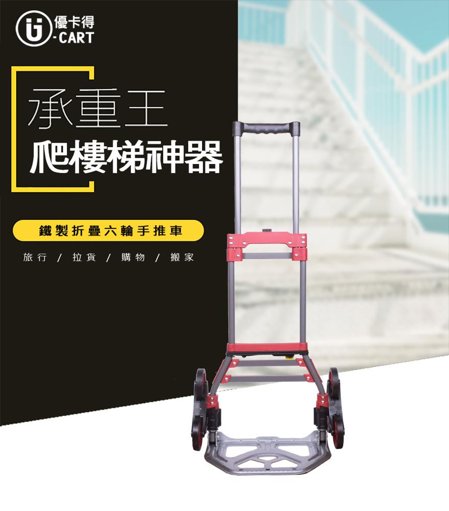 出清!mit台灣製鋼鐵六輪折疊爬梯手推車爬樓推車 可攜式爬樓行李車 六輪手推車 爬梯神器