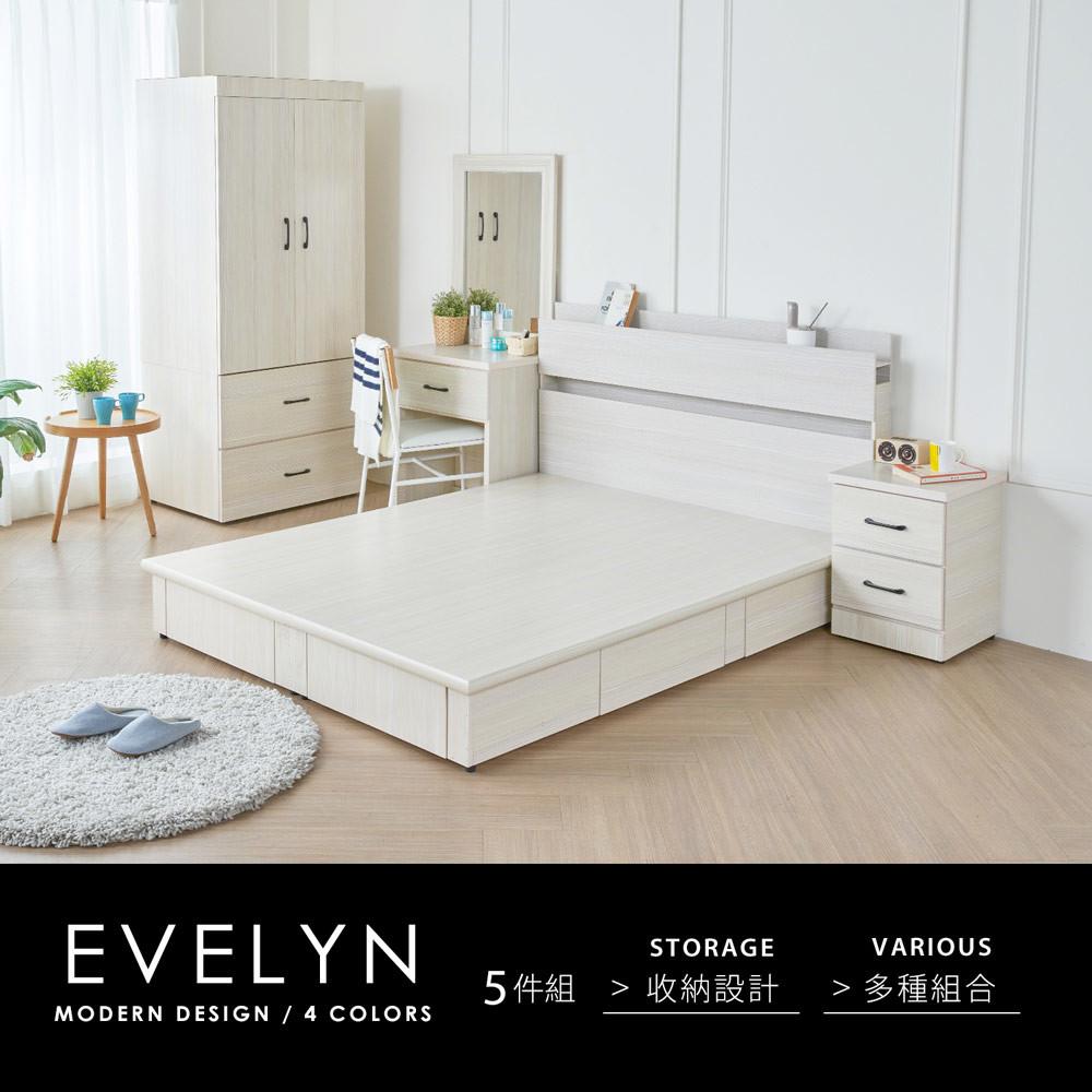 H&D 伊芙琳現代風木作系列房間組-5件式床頭+床底+床頭櫃+化妝台+衣櫃-4色