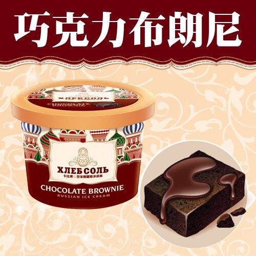 卡比索皇家俄羅斯冰淇淋-夏日冰品_濃情巧克力系列-巧克力布朗尼 -120ML迷你杯