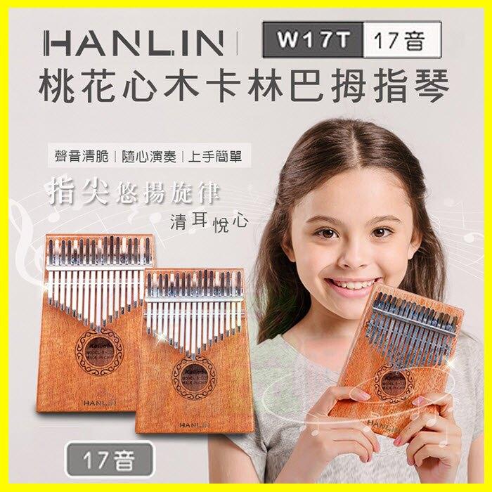 HANLIN W17T 桃花心木17音卡林巴拇指琴 手指鋼琴 療癒小玩具 隨身樂器 兒童樂器【翔盛】