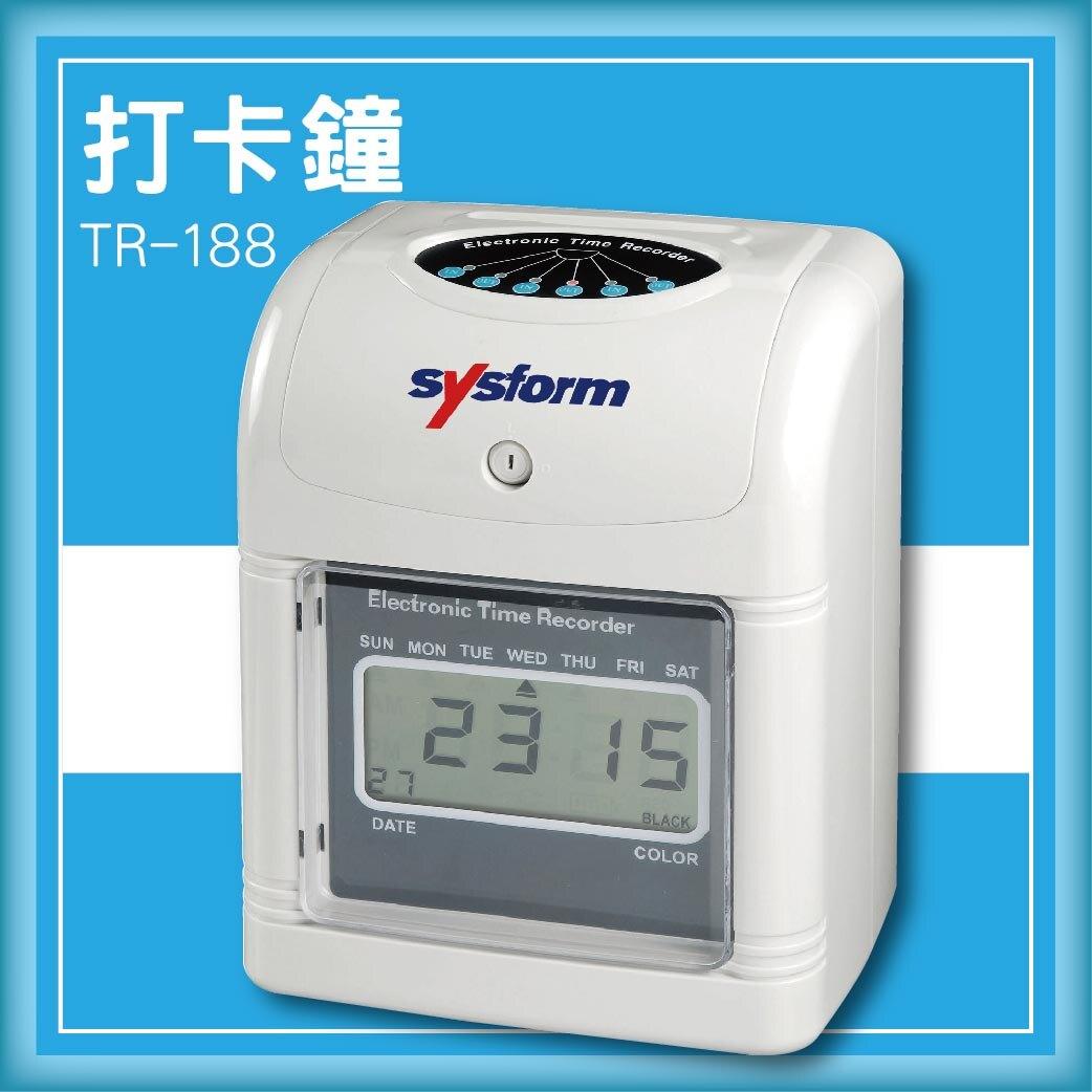 事務機推薦-SYSFORM TR-188 打卡鐘[考勤機/打卡機/指紋考勤/LCD數位顯示器]