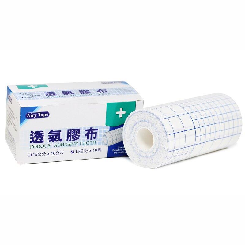 【醫康生活家】Airy Tape 透氣膠布 (15公分 x 10 碼)