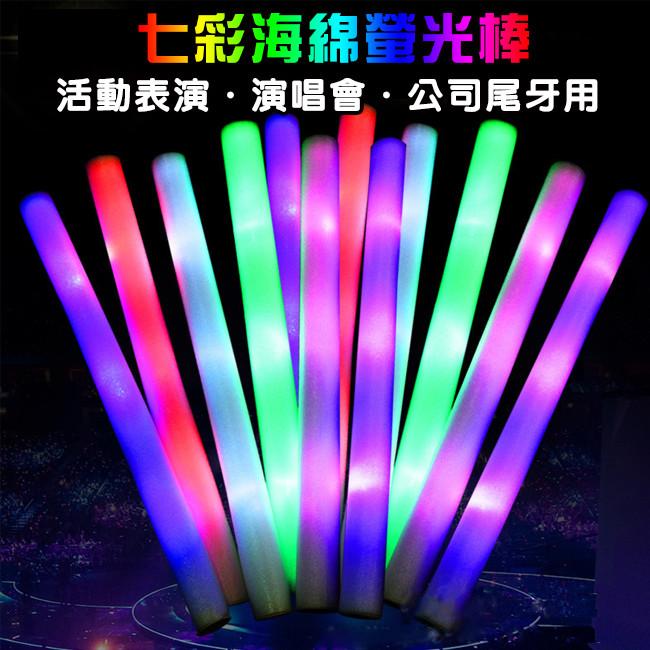 led 七彩海棉螢光棒 變色 海綿棒 泡棉棒 演唱會 跨年 晚會 夜遊 螢光棒