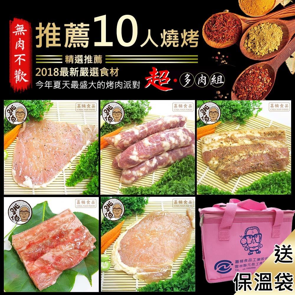跳伯中秋烤肉10入燒烤禮盒10入/保冷袋